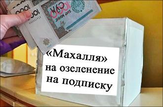 Поборы в законе: В Ташкенте врач детской клиники пытается отбить у главврача охоту лезть в карман подчиненных