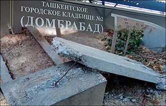 Домбрабадское кладбище в Ташкенте: Кто виноват в обрушении памятников?