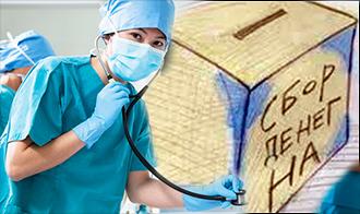 Ташкентским врачам деньги так и не вернули. Прокуратура бессильна?