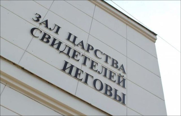 Казахстан: В Алма-Ате суд приостановил деятельность «Свидетелей Иеговы»