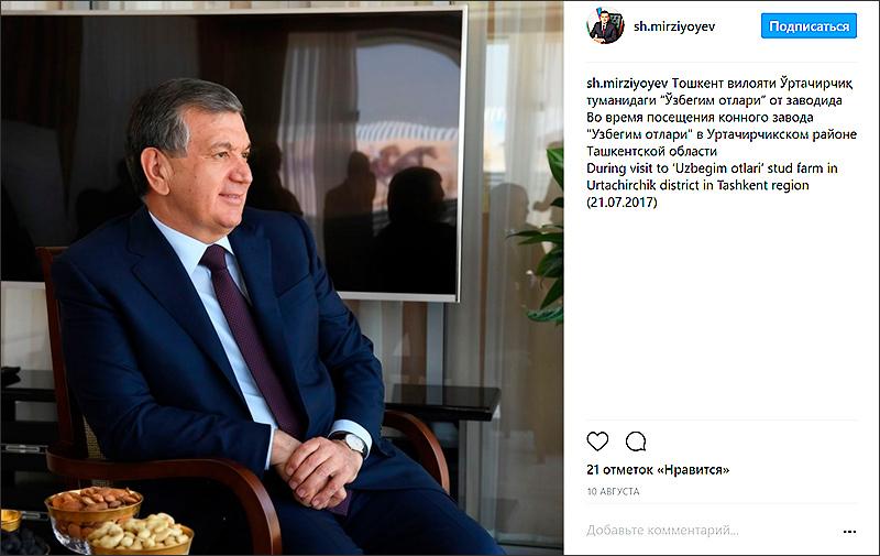 Президент Узбекистана завел страничку в социальная сеть Instagram