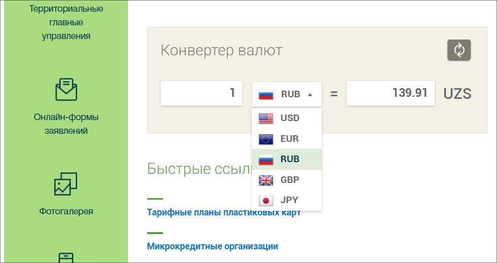 Скриншот фрагмента сайта Центробанка Узбекистана
