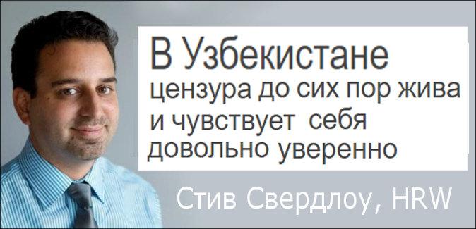 Стив Свердлоу о цензуре в Узбекистане