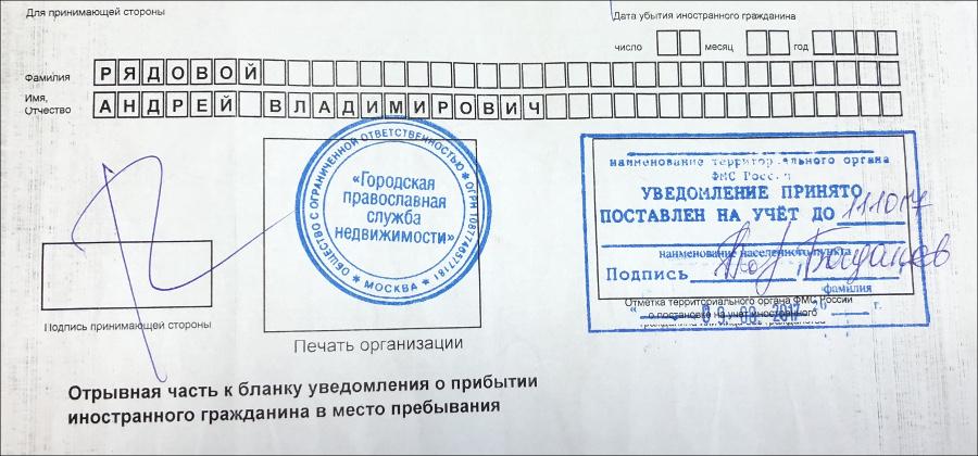 Трудовой договор для фмс в москве Сыромятнический проезд купить трудовой договор Красногвардейский бульвар