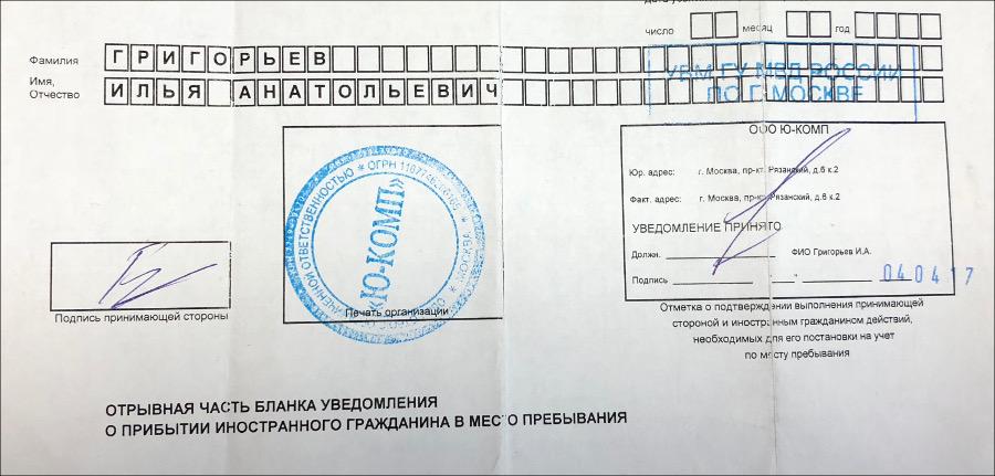 Трудовой договор для фмс в москве Добрынинская чеки для налоговой Сокольническая Слободка улица