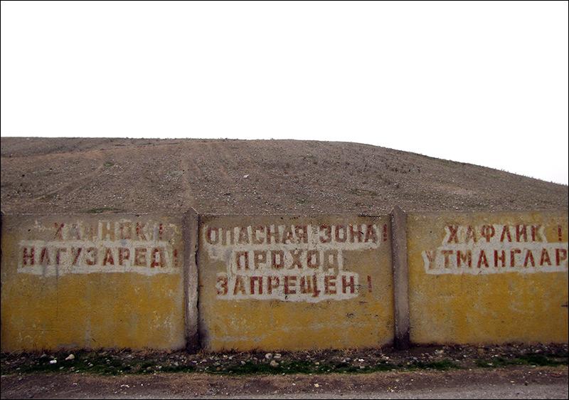 Единственное закрытое хвостохранилище на территории Бободжонгафуровского района