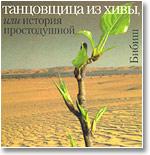 Книга простой узбекской мигрантки