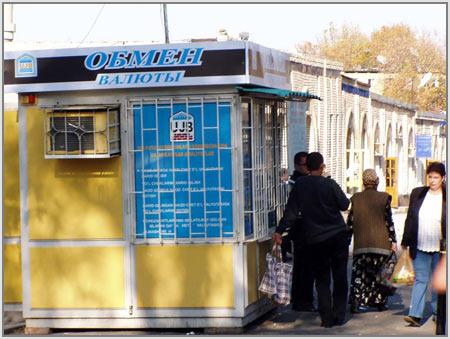 Один из обменных пунктов в Ташкенте
