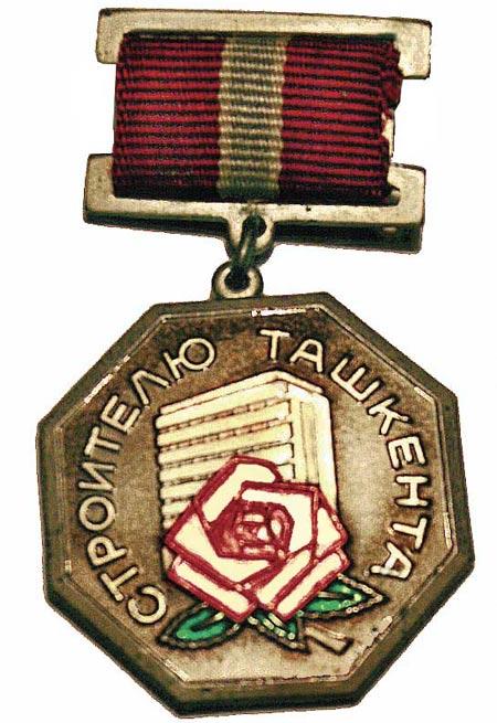 Медаль времен СССР: Строителю Ташкента. Фото ИА Фергана.Ру