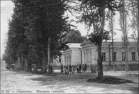 Женская гимназия в Скобелеве, начало XX в.