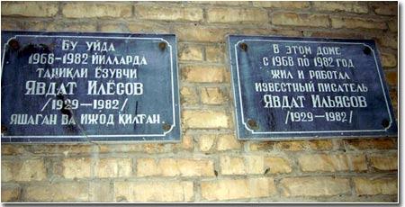 Мемориальная доска на доме Явдата Ильясова