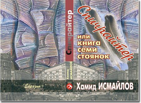Обложка книги Хамида Исмайлова