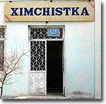Латинизация алфавита. Узбекский опыт