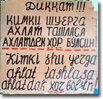 Латинизация узбекского алфавита. Достоинства и недостатки. Часть III