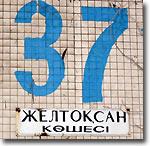 Казахстан: Жителям Астаны опять придется привыкать к многочисленным новым названиям улиц