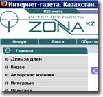 Казахстан: Кибертеррористы ударили по независимой прессе