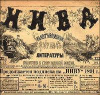 Листая старые журналы. «Ферганская область, бывшее Коканское ханство…»