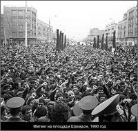 Душанбе-1990: русский взгляд