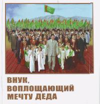 Великий простой человек. В Туркменистане вышла книга о президенте