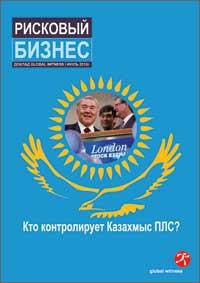 Медные деньги Назарбаева. Global Witness высказала претензии к «Казахмысу»
