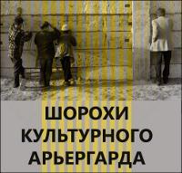 Узбекистан: В Ташкенте прошел фестиваль видеоарта «Шорохи Культурного Арьергарда»