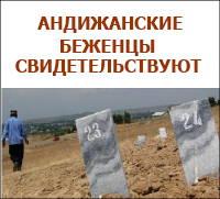 Андижанский капкан. Новые свидетельства очевидцев (узбекских беженцев)