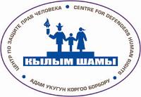 Кыргызстан: Чёрные списки июня