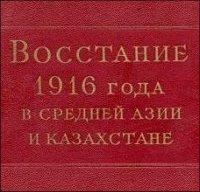 Трагедия 1916 года: Девяносто пять лет со дня восстания