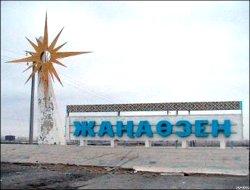 Казахстан, Жанаозен: Праздник испорчен. Есть жертвы
