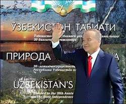 Ты ветру и солнцу брат! О проблемах экологического движения в Узбекистане