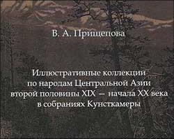 В России издана книга о коллекциях Кунсткамеры по народам Центральной Азии