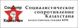 Доступ к сайту Социалистического движения Казахстана был заблокирован по требованию английской адвокатской конторы