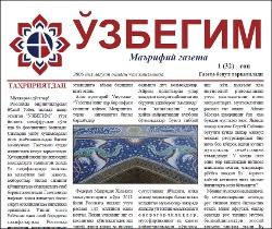В Москве начинает выходить газета на узбекском языке