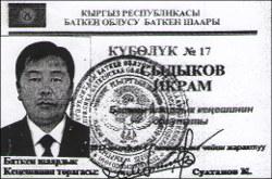 Коллеги киргизского депутата, обвиняемого в контрабанде и арестованного в Таджикистане, надеются на его скорейшее освобождение