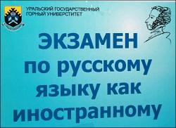 Экзамен по русскому языку для мигрантов: Начало интеграции положено?