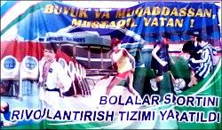 Узбекистан: Детский спорт - дорогое удовольствие