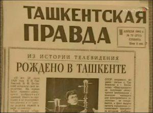 Видеолекторий «Ферганы»: Изобретение телевидения и Борис Грабовский