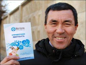 «Мол Булак»: Помогать мигрантам в их социальной и экономической адаптации