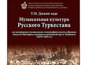 Первый музыковед колониального Туркестана