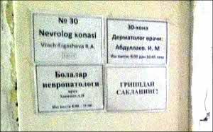 Письма читателей: Поликлиника в пригороде Ферганы – не для слабонервных