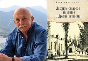 Александр Фитц - о Ташкенте, которого нет