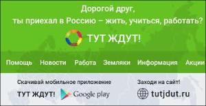 «ТутЖдут»: теперь – в мобильном телефоне и на родном языке