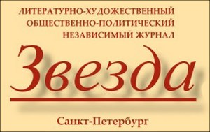 Журнал «Звезда». Сергей Абашин: «Узбекистан после СССР»