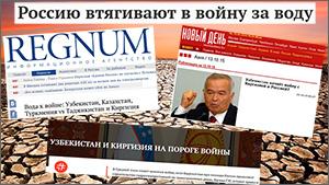 Российские СМИ раздувают вброс о возможной войне Узбекистана и Кыргызстана