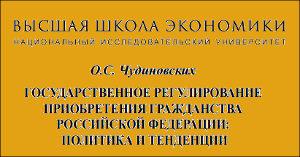 Россия: Сколько жителей Средней Азии и Казахстана приняли гражданство Российской Федерации?