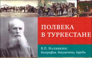 «Полвека в Туркестане». В Москве вышло в свет уникальное издание, посвященное Владимиру Наливкину (1852-1918)