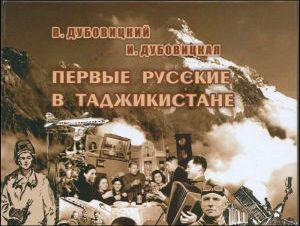 «Первые русские в Таджикистане». Новый биобиблиографический сборник издан в Душанбе