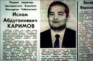 Посткаримовский Узбекистан: QUI VENIT?
