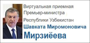 Узбекистан: С чем граждане обращаются в виртуальную приемную Шавката Мирзиёева?