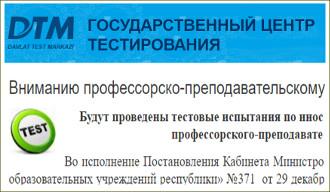 Узбекистан: Шлюзы, HTML и TCP/IP, или Ради чего затевается новая аттестация преподавателей вузов?